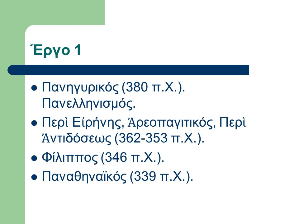 Έργο 1 Πανηγυρικός (380 π.Χ.).Πανελληνισμός.