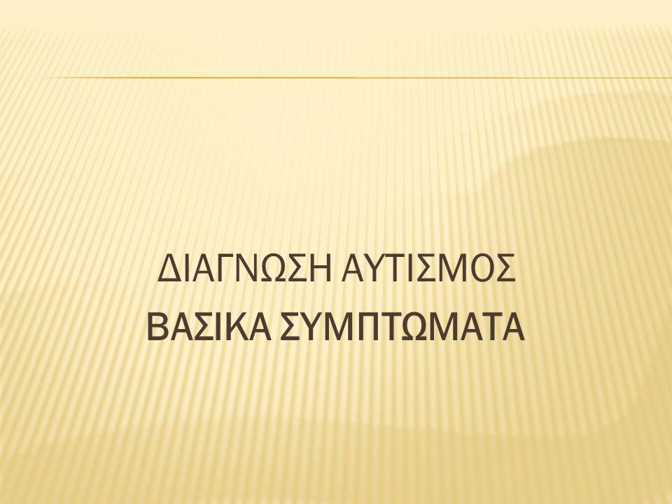  Κατανόηση της γλώσσας (λήψη πληροφοριών μέσω της γλώσσας)  Χρήση της γλώσσας (κωδικοποίηση)  Μη-λεκτική επικοινωνία