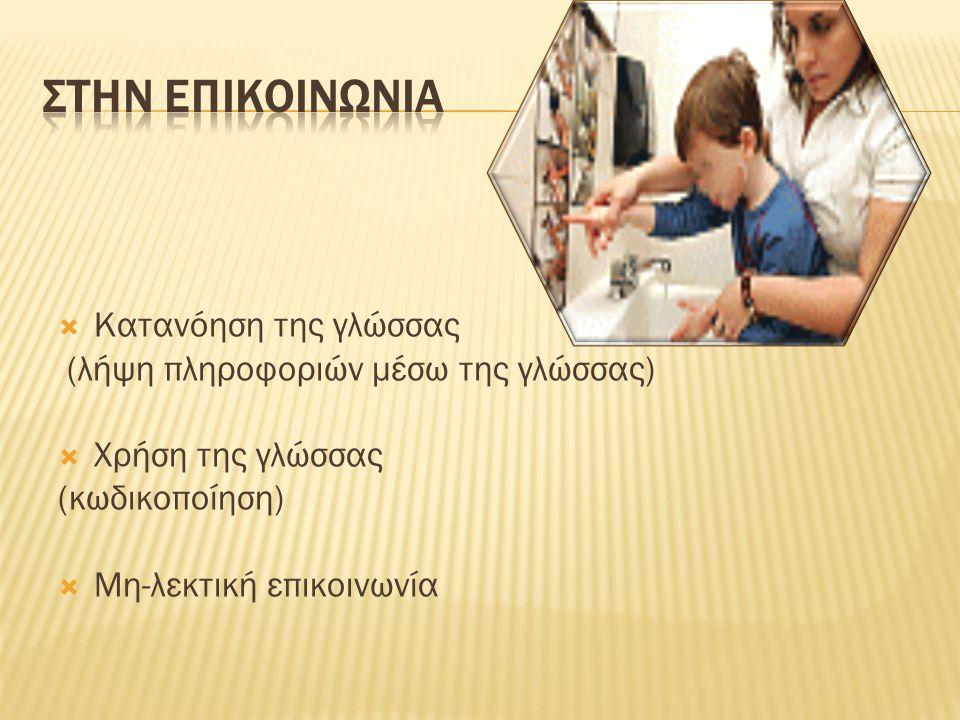 ΑΠO  τις ειδικές διαταραχές της εξέλιξης  την παιδική ψύχωση ή σχιζοφρένεια