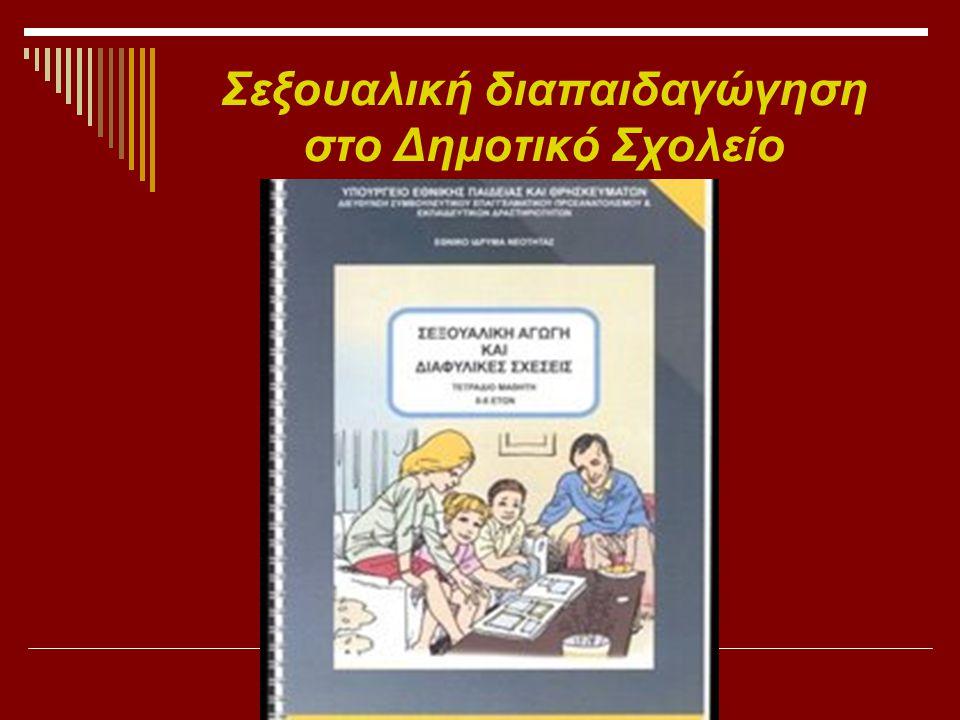  «Σεξουαλική αγωγή και διαφυλικές σχέσεις» για παιδιά από 6-8 και 8-12 ετών.