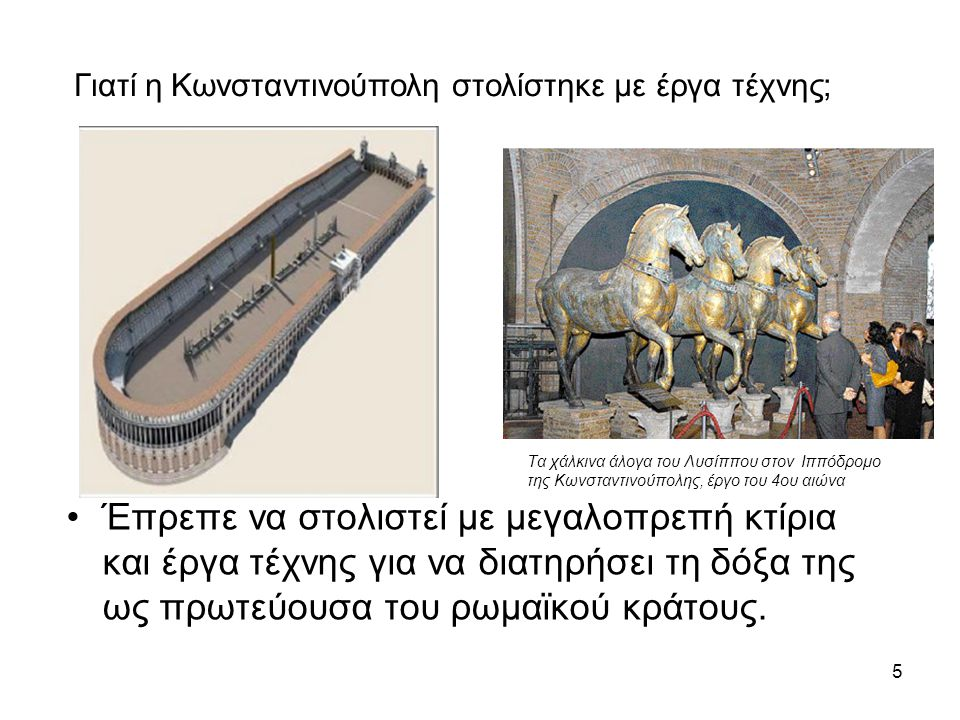 5 Έπρεπε να στολιστεί με μεγαλοπρεπή κτίρια και έργα τέχνης για να διατηρήσει τη δόξα της ως πρωτεύουσα του ρωμαϊκού κράτους.