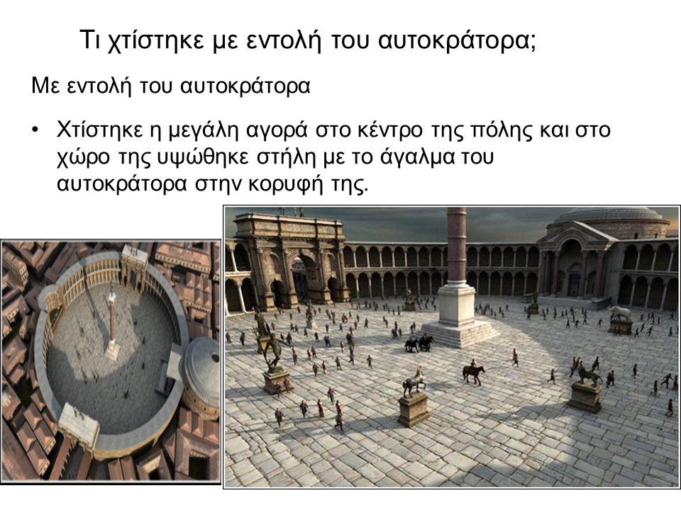 7 Με εντολή του αυτοκράτορα Χτίστηκε η μεγάλη αγορά στο κέντρο της πόλης και στο χώρο της υψώθηκε στήλη με το άγαλμα του αυτοκράτορα στην κορυφή της.