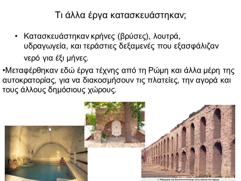 9 Η Αγία Σοφία Διατηρήθηκαν οι παλιοί και χτίστηκαν νέοι βωμοί και ναοί.