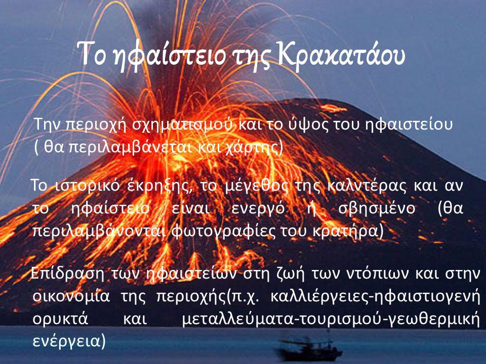 Το ηφαίστειο της Κρακατάου Το ιστορικό έκρηξης, το μέγεθος της καλντέρας και αν το ηφαίστειο είναι ενεργό ή σβησμένο (θα περιλαμβάνονται φωτογραφίες τ