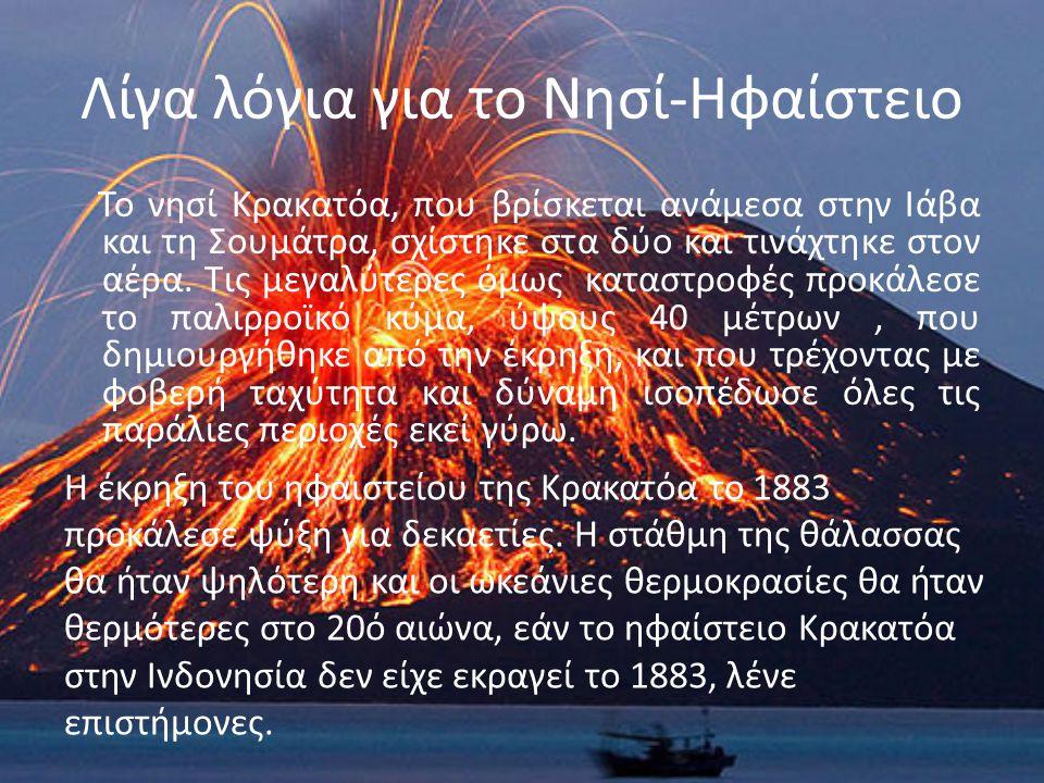 Λίγα λόγια για το Νησί-Ηφαίστειο Το νησί Κρακατόα, που βρίσκεται ανάμεσα στην Ιάβα και τη Σουμάτρα, σχίστηκε στα δύο και τινάχτηκε στον αέρα. Τις μεγα