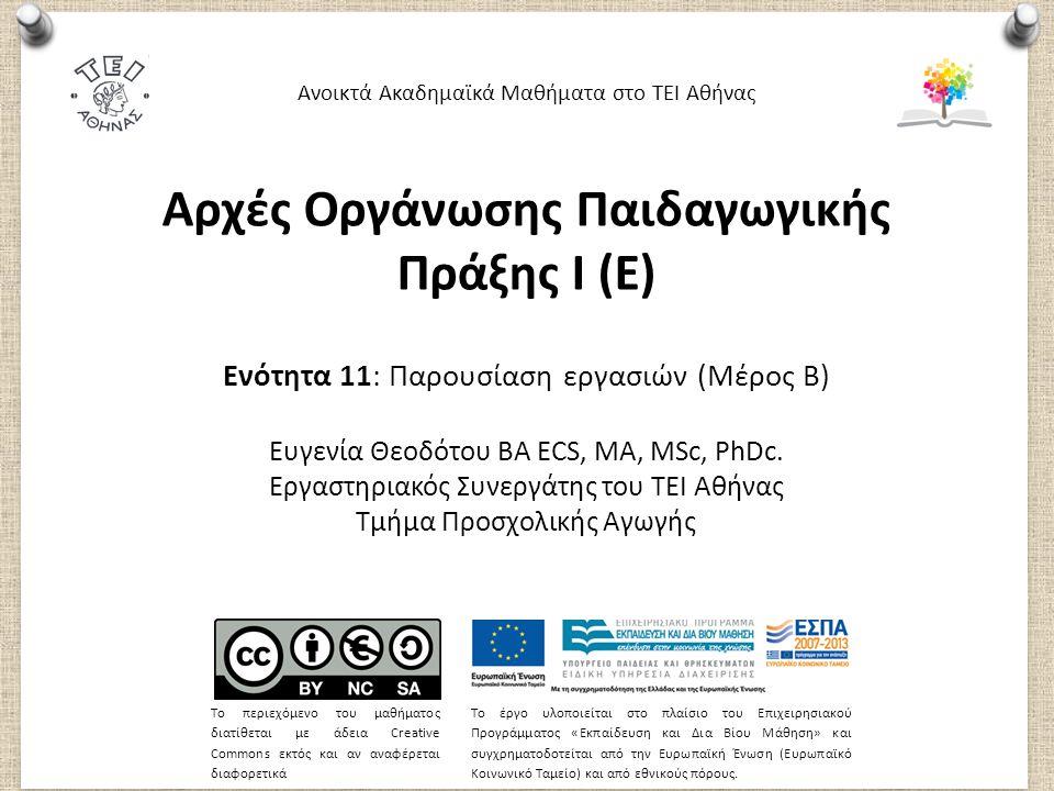 Αρχές Οργάνωσης Παιδαγωγικής Πράξης Ι (E) Ενότητα 11: Παρουσίαση εργασιών (Μέρος Β) Ευγενία Θεοδότου BA ECS, MA, MSc, PhDc. Εργαστηριακός Συνεργάτης τ