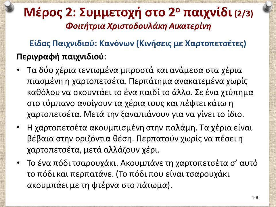 Μέρος 2: Συμμετοχή στο 2 ο παιχνίδι (2/3) Φοιτήτρια Χριστοδουλάκη Αικατερίνη Είδος Παιχνιδιού: Κανόνων (Κινήσεις με Χαρτοπετσέτες) Περιγραφή παιχνιδιο
