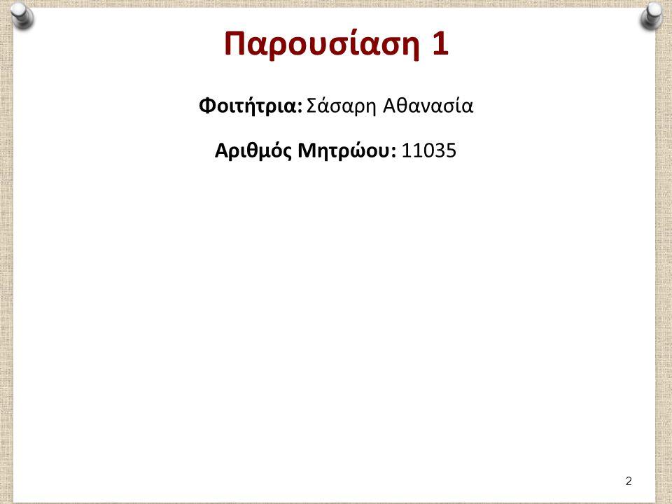 Μέρος 1: Καταγραφή 3 ου παιχνιδιού Φοιτήτρια Αγγελοπούλου Χρυσοβαλάντη Παιχνίδι Συμβολικό Αριθμός παιδιών: Τέσσερα Ηλικία παιδιών: 2,5 έως 3 ετών Περιγραφή παιχνιδιού: Η Θ(2.5), η Τ(2.5), η Μ(3) και ο Μ(2.5) κάθονται στο πάτωμα στη γωνιά με τα κουζινικά.