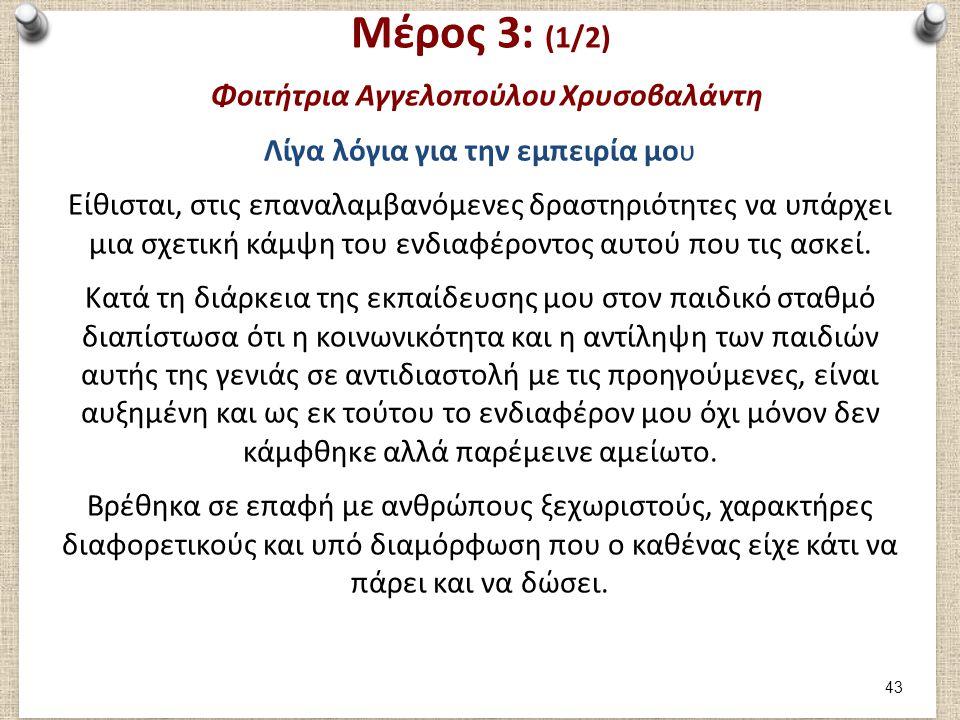 Μέρος 3: (1/2) Φοιτήτρια Αγγελοπούλου Χρυσοβαλάντη Λίγα λόγια για την εμπειρία μου Είθισται, στις επαναλαμβανόμενες δραστηριότητες να υπάρχει μια σχετ