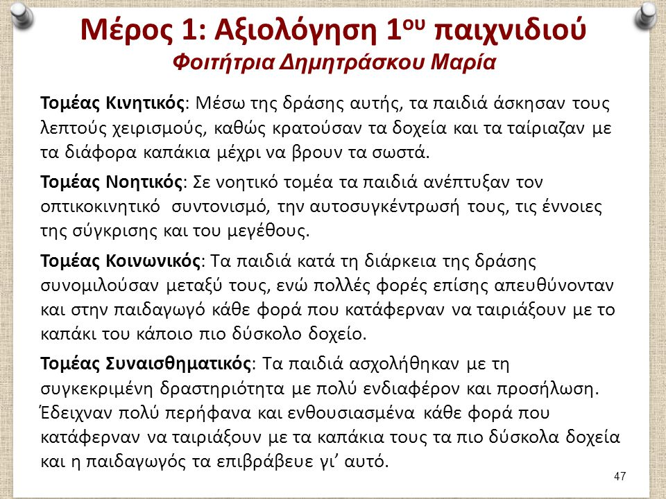 Μέρος 1: Αξιολόγηση 1 ου παιχνιδιού Φοιτήτρια Δημητράσκου Μαρία Τομέας Κινητικός: Μέσω της δράσης αυτής, τα παιδιά άσκησαν τους λεπτούς χειρισμούς, κα