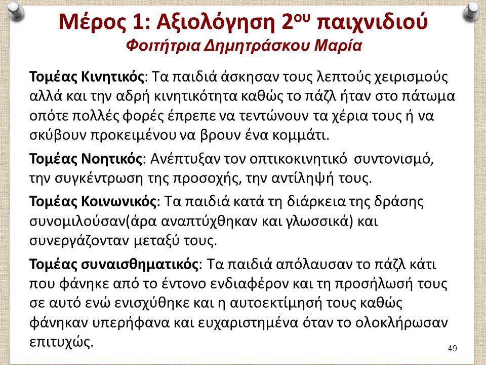 Μέρος 1: Αξιολόγηση 2 ου παιχνιδιού Φοιτήτρια Δημητράσκου Μαρία Τομέας Κινητικός: Τα παιδιά άσκησαν τους λεπτούς χειρισμούς αλλά και την αδρή κινητικό