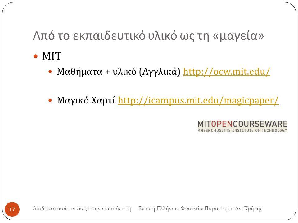 Από το εκπαιδευτικό υλικό ως τη « μαγεία » 17 Διαδραστικοί πίνακες στην εκπαίδευση Ένωση Ελλήνων Φυσικών Παράρτημα Αν. Κρήτης MIT Μαθήματα + υλικό ( Α