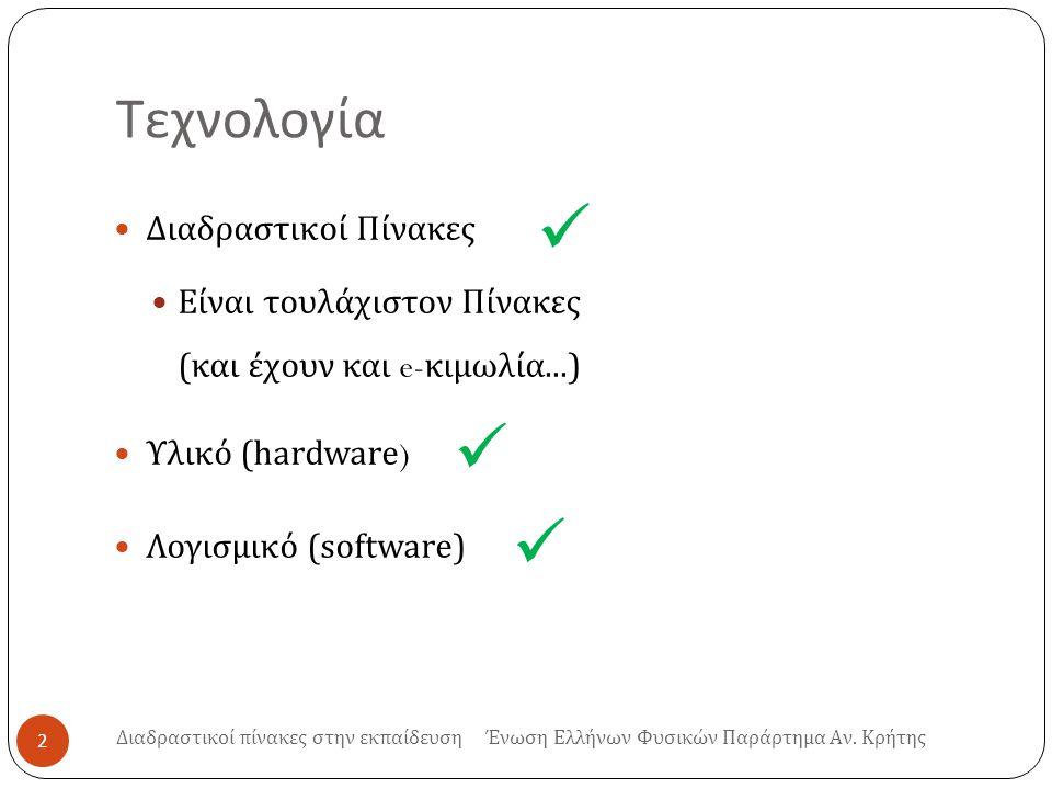 Τεχνολογία Διαδραστικοί Πίνακες Είναι τουλάχιστον Πίνακες ( και έχουν και e- κιμωλία...) Υλικό ( hardware ) Λογισμικό (software) 2 ; Διαδραστικοί πίνακες στην εκπαίδευση Ένωση Ελλήνων Φυσικών Παράρτημα Αν.