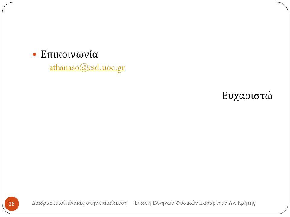 Επικοινωνία athanaso@csd.uoc.gr Ευχαριστώ 28 Διαδραστικοί πίνακες στην εκπαίδευση Ένωση Ελλήνων Φυσικών Παράρτημα Αν. Κρήτης