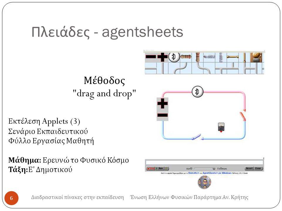 Πλειάδες - agentsheets 6 Διαδραστικοί πίνακες στην εκπαίδευση Ένωση Ελλήνων Φυσικών Παράρτημα Αν.