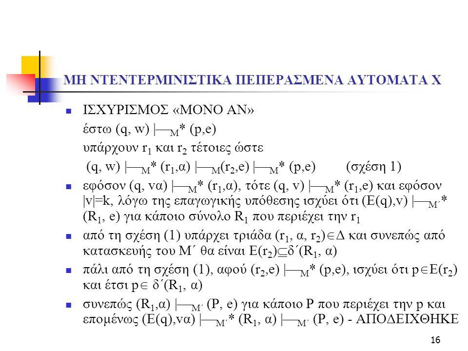 16 ΜΗ ΝΤΕΝΤΕΡΜΙΝΙΣΤΙΚΑ ΠΕΠΕΡΑΣΜΕΝΑ ΑΥΤΟΜΑΤΑ X ΙΣΧΥΡΙΣΜΟΣ «ΜΟΝΟ ΑΝ» έστω (q, w)  M * (p,e) υπάρχουν r 1 και r 2 τέτοιες ώστε (q, w)  M * (r 1,α) 
