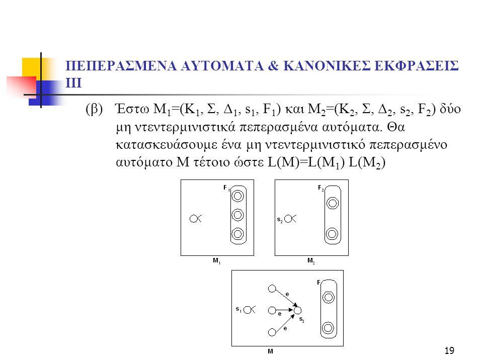 19 ΠΕΠΕΡΑΣΜΕΝΑ ΑΥΤΟΜΑΤΑ & ΚΑΝΟΝΙΚΕΣ ΕΚΦΡΑΣΕΙΣ ΙIΙ (β) Έστω Μ 1 =(Κ 1, Σ, Δ 1, s 1, F 1 ) και Μ 2 =(Κ 2, Σ, Δ 2, s 2, F 2 ) δύο μη ντεντερμινιστικά πεπ