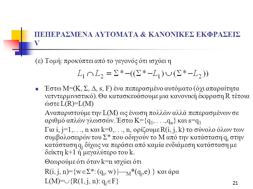 21 ΠΕΠΕΡΑΣΜΕΝΑ ΑΥΤΟΜΑΤΑ & ΚΑΝΟΝΙΚΕΣ ΕΚΦΡΑΣΕΙΣ V (ε) Τομή: προκύπτει από το γεγονός ότι ισχύει η Έστω M=(K, Σ, Δ, s, F) ένα πεπερασμένο αυτόματο (όχι α