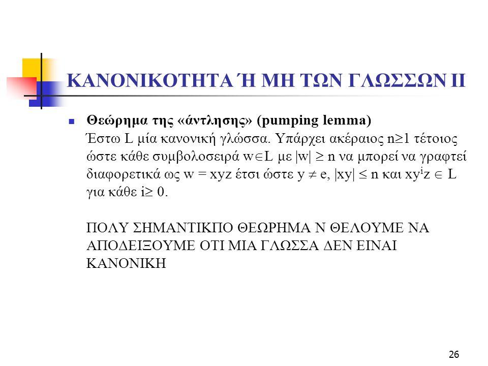 26 KANONIKOTHTA Ή ΜΗ ΤΩΝ ΓΛΩΣΣΩΝ ΙΙ Θεώρημα της «άντλησης» (pumping lemma) Έστω L μία κανονική γλώσσα. Υπάρχει ακέραιος n  1 τέτοιος ώστε κάθε συμβολ