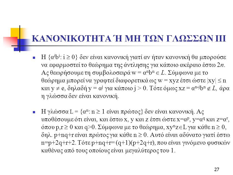 27 KANONIKOTHTA Ή ΜΗ ΤΩΝ ΓΛΩΣΣΩΝ ΙΙI Η {α i b i : i  0} δεν είναι κανονική γιατί αν ήταν κανονική θα μπορούσε να εφαρμοστεί το θεώρημα της άντλησης γ