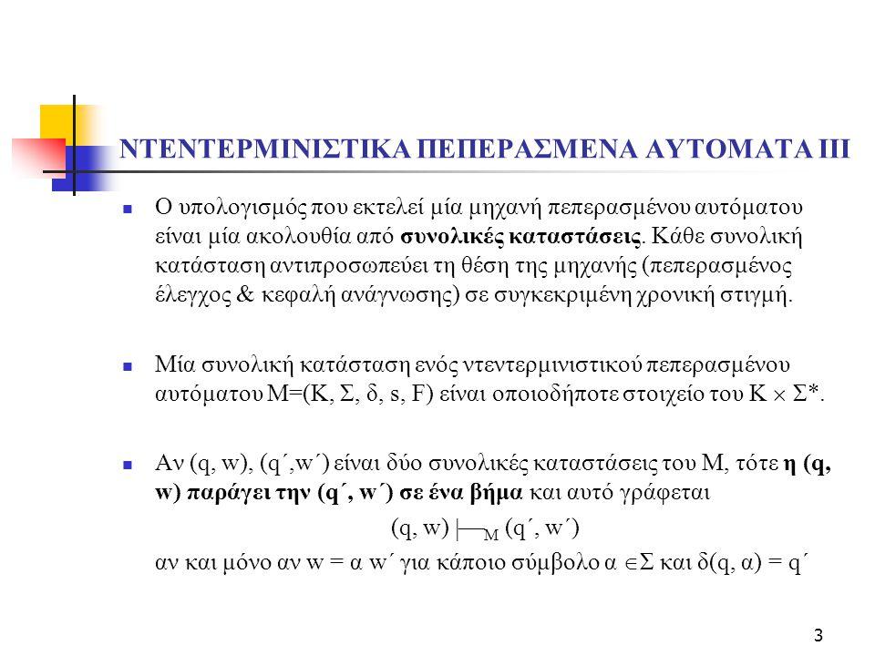 3 ΝΤΕΝΤΕΡΜΙΝΙΣΤΙΚΑ ΠΕΠΕΡΑΣΜΕΝΑ ΑΥΤΟΜΑΤΑ ΙΙI Ο υπολογισμός που εκτελεί μία μηχανή πεπερασμένου αυτόματου είναι μία ακολουθία από συνολικές καταστάσεις.