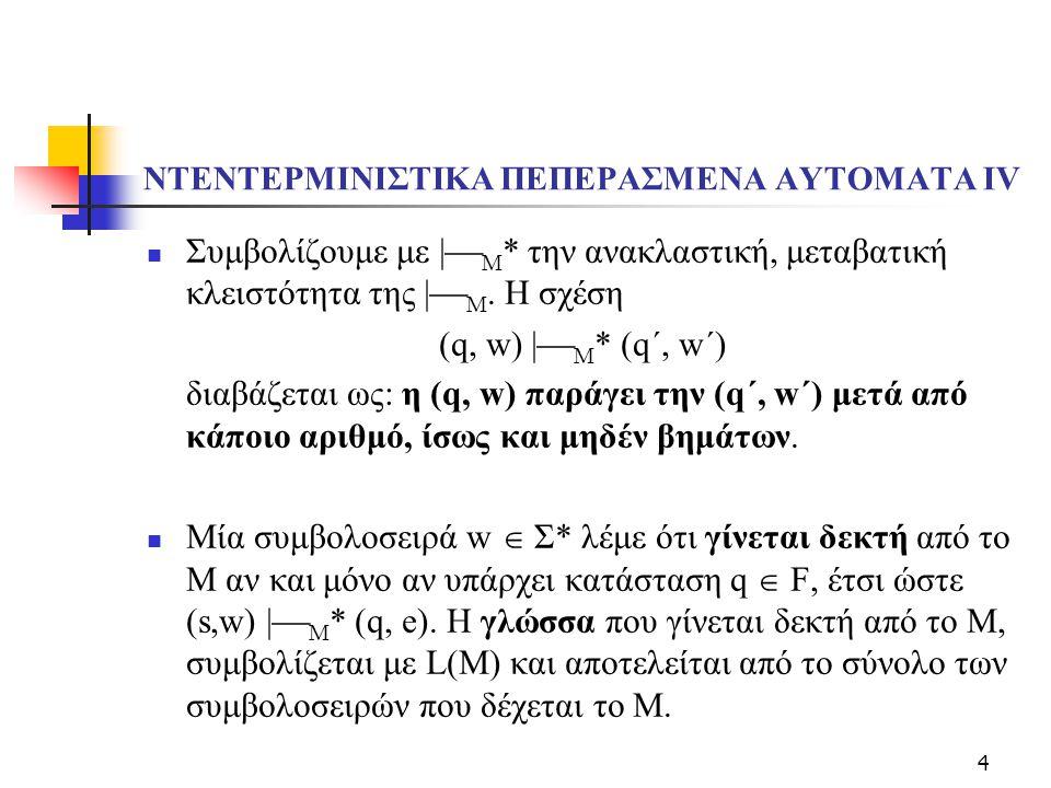 4 ΝΤΕΝΤΕΡΜΙΝΙΣΤΙΚΑ ΠΕΠΕΡΑΣΜΕΝΑ ΑΥΤΟΜΑΤΑ ΙV Συμβολίζουμε με  M * την ανακλαστική, μεταβατική κλειστότητα της  M. Η σχέση (q, w)  M * (q΄, w΄) δια