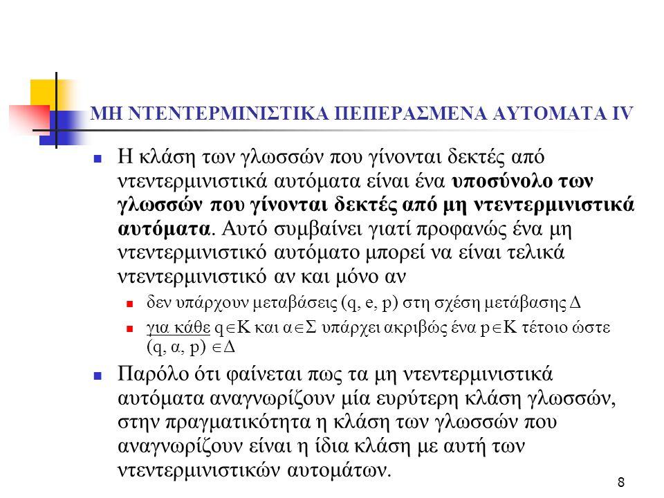 8 ΜΗ ΝΤΕΝΤΕΡΜΙΝΙΣΤΙΚΑ ΠΕΠΕΡΑΣΜΕΝΑ ΑΥΤΟΜΑΤΑ ΙV Η κλάση των γλωσσών που γίνονται δεκτές από ντεντερμινιστικά αυτόματα είναι ένα υποσύνολο των γλωσσών πο