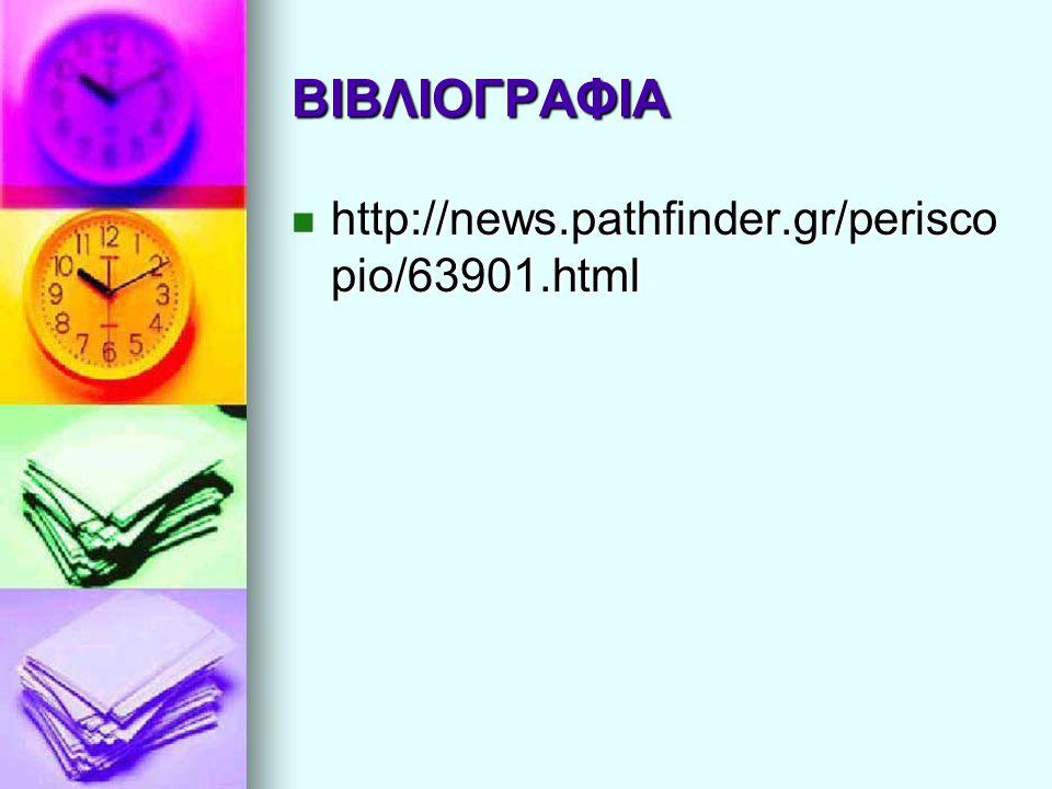 ΒΙΒΛΙΟΓΡΑΦΙΑ http://news.pathfinder.gr/perisco pio/63901.html http://news.pathfinder.gr/perisco pio/63901.html