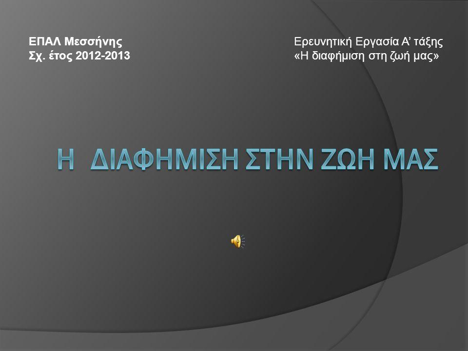 Ερευνητική Εργασία Α' τάξης «Η διαφήμιση στη ζωή μας» ΕΠΑΛ Μεσσήνης Σχ. έτος 2012-2013