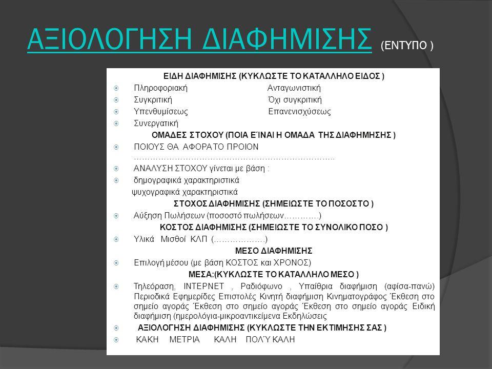 ΔΗΜΙΟΥΡΓΙΑ ΔΙΑΦΗΜΙΣΤΙΚΟΥ ΜΗΝΥΜΑΤΟΣ ΚΑΤΑΣΚΕΥΕΣ τέχνη, εφευρετικότητα, δημιουργικότητα Ημερολόγιο 2013 ΕΠΑΛ Προσκλήσεις 17 Νοέμβρη