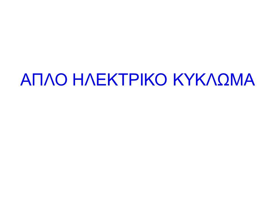 ΑΠΛΟ ΗΛΕΚΤΡΙΚΟ ΚΥΚΛΩΜΑ