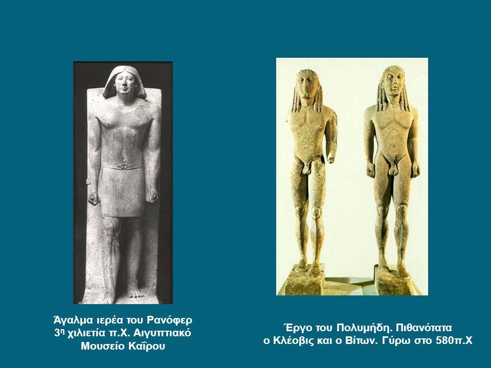 Άγαλμα ιερέα του Ρανόφερ 3 η χιλιετία π.Χ.Αιγυπτιακό Μουσείο Καΐρου Έργο του Πολυμήδη.