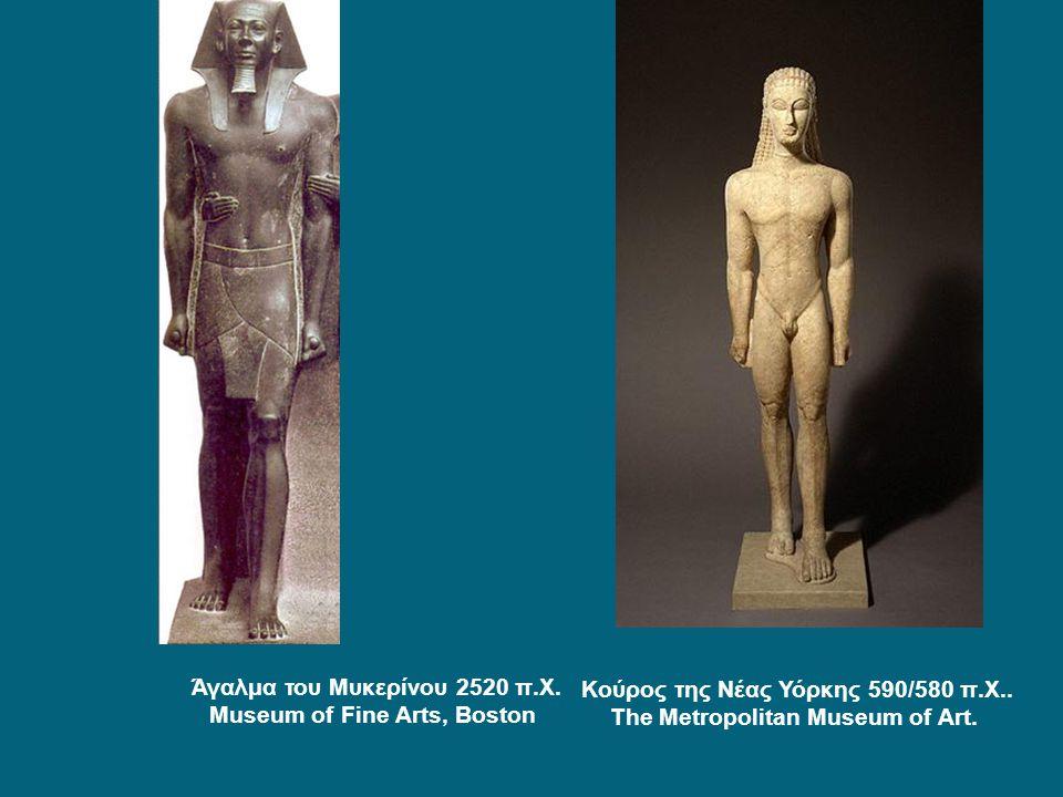 Άγαλμα του Μυκερίνου 2520 π.Χ.Museum of Fine Arts, Boston Κούρος της Νέας Υόρκης 590/580 π.Χ..