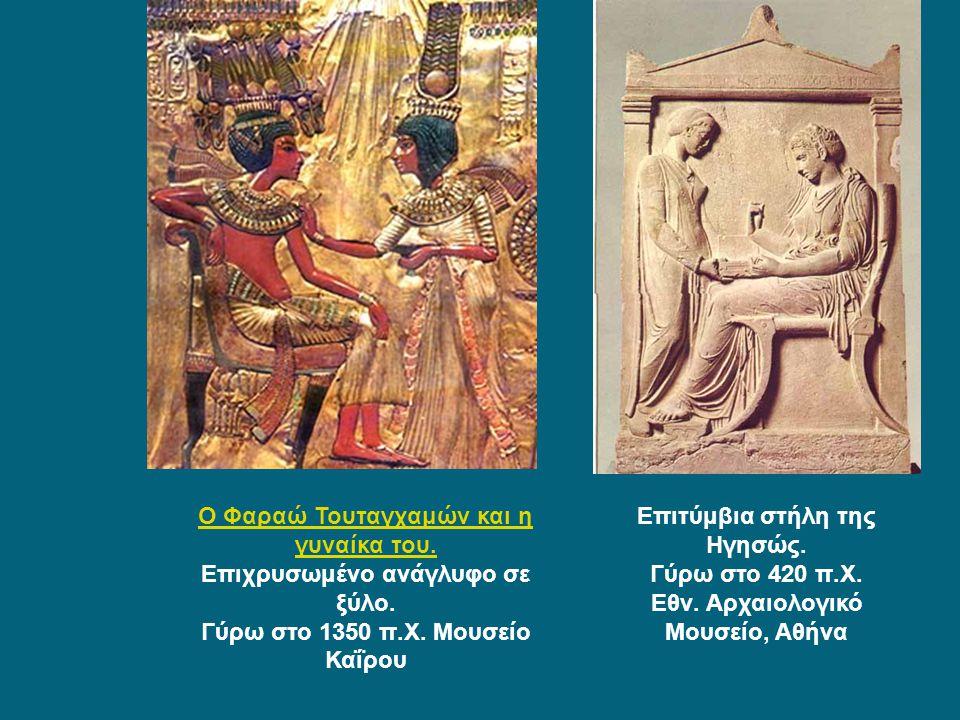 Ο Φαραώ Τουταγχαμών και η γυναίκα του.Ο Φαραώ Τουταγχαμών και η γυναίκα του.