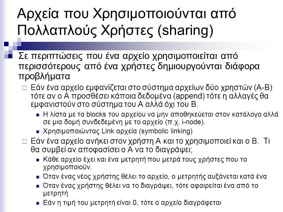 Αρχεία που Χρησιμοποιούνται από Πολλαπλούς Χρήστες (sharing) Σε περιπτώσεις που ένα αρχείο χρησιμοποιείται από περισσότερους από ένα χρήστες δημιουργο