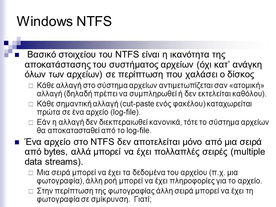 Windows NTFS Βασικό στοιχείου του NTFS είναι η ικανότητα της αποκατάστασης του συστήματος αρχείων (όχι κατ' ανάγκη όλων των αρχείων) σε περίπτωση που