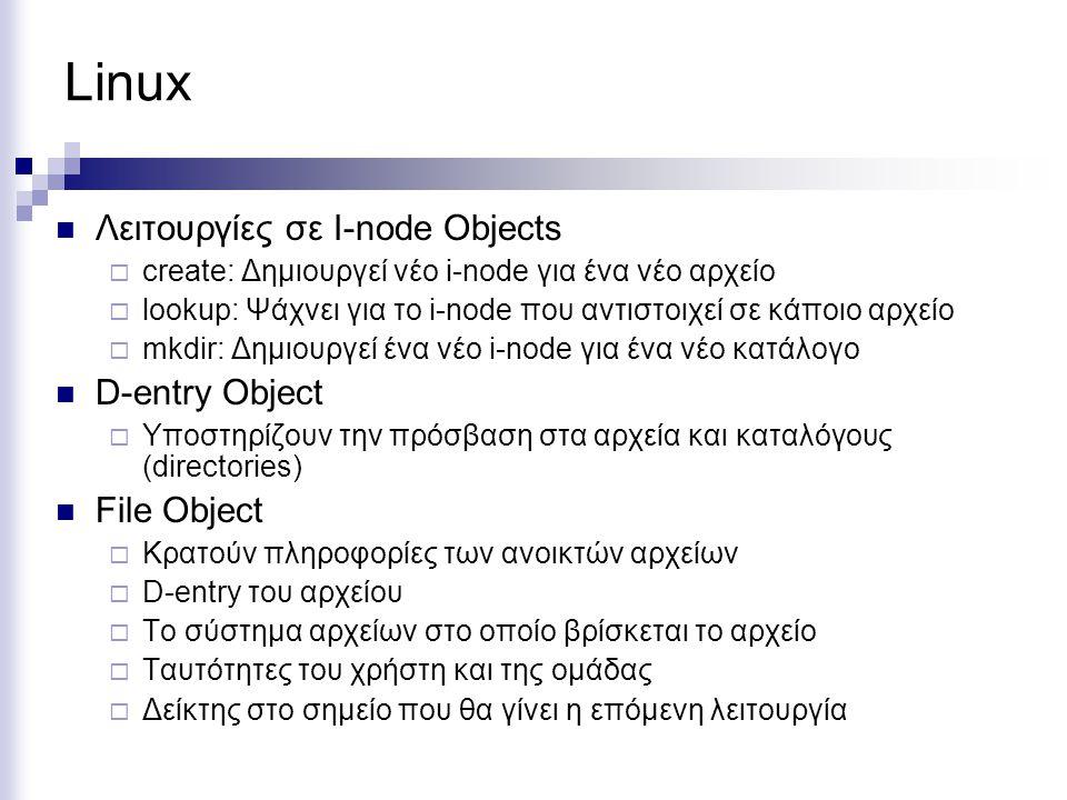 Linux Λειτουργίες σε I-node Objects  create: Δημιουργεί νέο i-node για ένα νέο αρχείο  lookup: Ψάχνει για το i-node που αντιστοιχεί σε κάποιο αρχείο