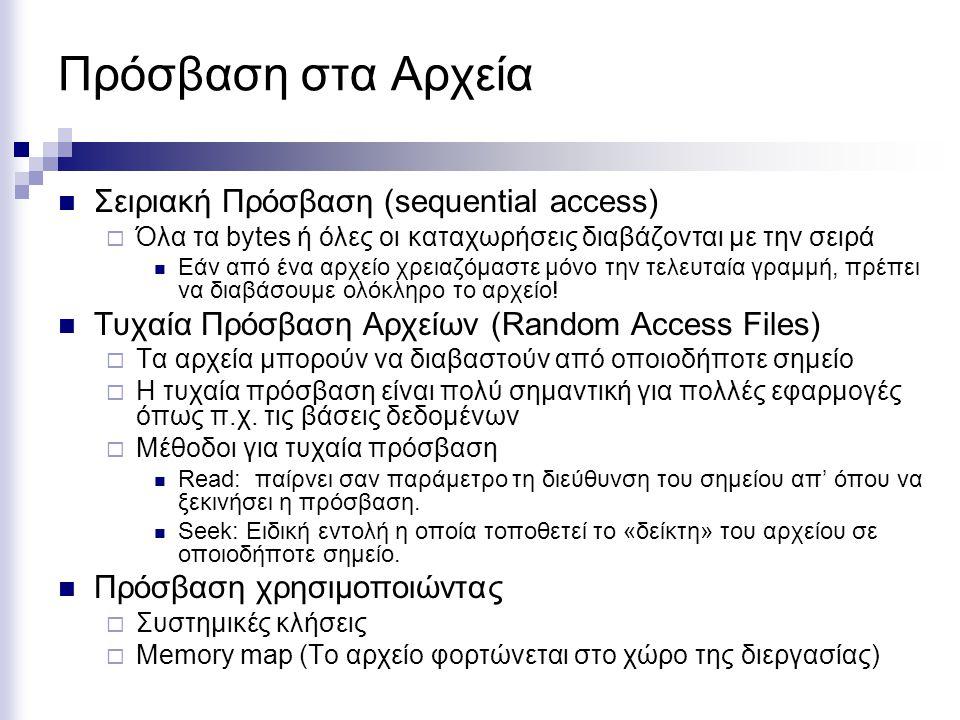 Πρόσβαση στα Αρχεία Σειριακή Πρόσβαση (sequential access)  Όλα τα bytes ή όλες οι καταχωρήσεις διαβάζονται με την σειρά Εάν από ένα αρχείο χρειαζόμασ