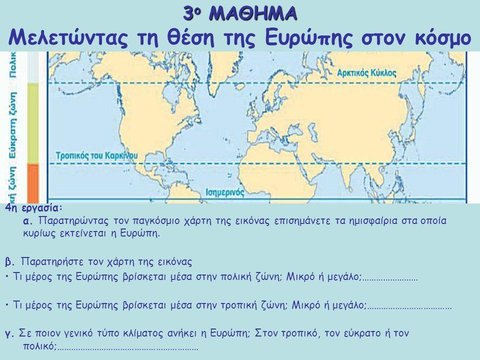 4η εργασία: α. Παρατηρώντας τον παγκόσμιο χάρτη της εικόνας επισημάνετε τα ημισφαίρια στα οποία κυρίως εκτείνεται η Ευρώπη. β. Παρατηρήστε τον χάρτη τ