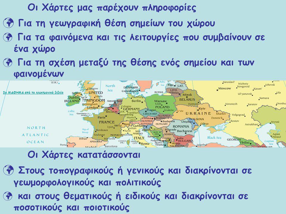 Χάρτη ονομάζουμε την απεικόνιση μιας περιοχής σε σχέδιο 3ο ΜΑΘΗΜΑ από το ηλεκτρονικό βιβλίο Οι Χάρτες μας παρέχουν πληροφορίες Για τη γεωγραφική θέση