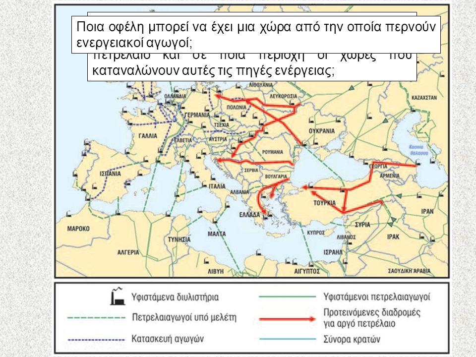 Ενεργειακοί αγωγοί στην Ευρώπη Από πού ξεκινούν οι ενεργειακοί αγωγοί και προς τα πού κατευθύνονται; Σε ποια περιοχή της Ευρώπης (δυτική, ανατολική κτ