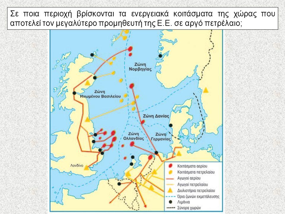 Κατανάλωση ενέργειας Σε ποια περιοχή βρίσκονται τα ενεργειακά κοιτάσματα της χώρας που αποτελεί τον μεγαλύτερο προμηθευτή της Ε.Ε. σε αργό πετρέλαιο;