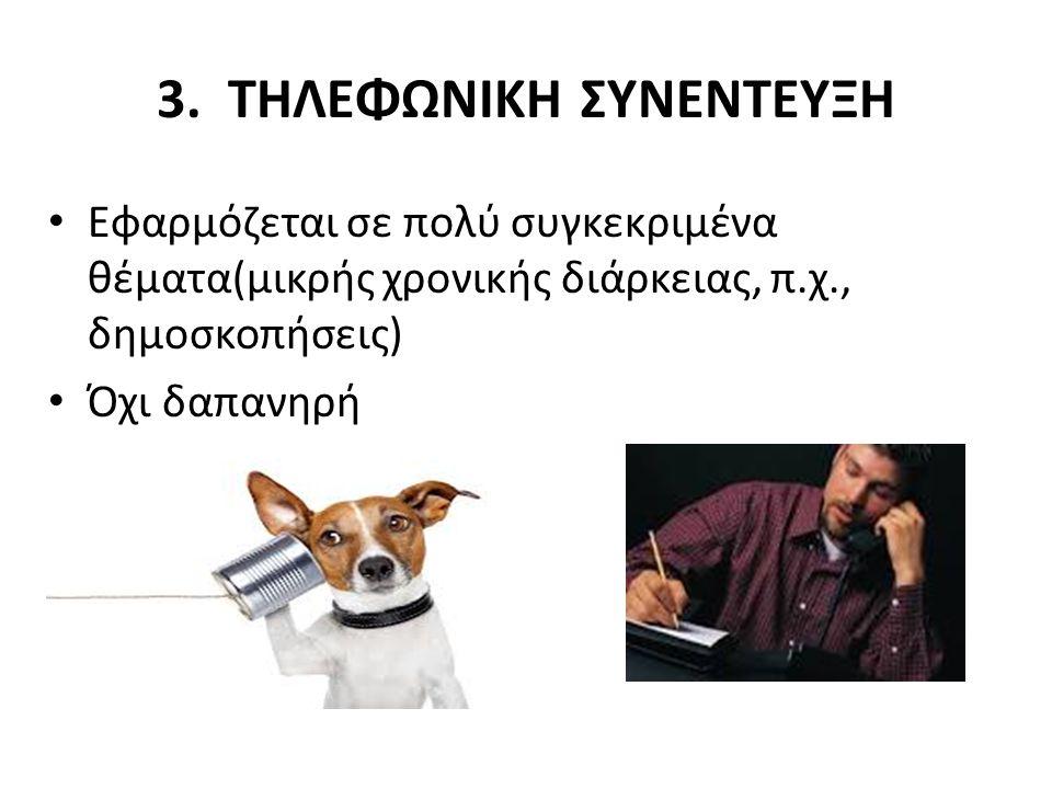Διατύπωση ερωτήσεων- κανόνες 1.Το λεξιλόγιο θα πρέπει να είναι απλό, συγκεκριμένο και κατανοητό 2.Η ερώτηση θα πρέπει να είναι μονοδιάστατη, δεν θα πρέπει να αναφέρεται σε περισσότερα από ένα θέματα 3.Η διατύπωση δεν θα πρέπει να προτρέπει τον ερωτώμενο προς μια συγκεκριμένη απάντηση 4.Η ερώτηση δεν θα πρέπει να προϋποθέτει γνώσεις που πιθανό δεν έχει ο ερωτώμενος ή γενικώς, να απευθύνεται σε όλους όταν ισχύει μόνο για ορισμένους.
