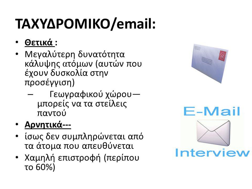 ΤΑΧΥΔΡΟΜΙΚΟ/email: Θετικά : Μεγαλύτερη δυνατότητα κάλυψης α τόμων (αυτών που έχουν δυσκολία στην προσέγγιση) – Γεωγραφικού χώρου— μπορείς να τα στείλε