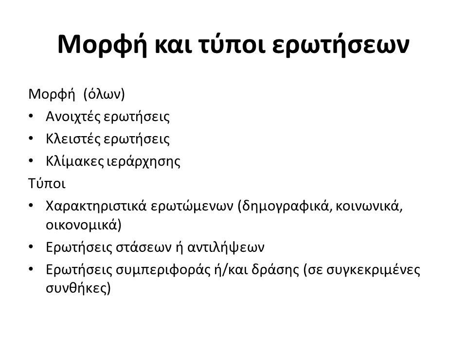 ΜΟΡΦΗ ΕΡΩΤΗΣΕΩΝ Κλειστές ερωτήσεις (ερευνητής δίνει την δυνατότητα επιλογής των απαντήσεων) 3 άξονες 1.