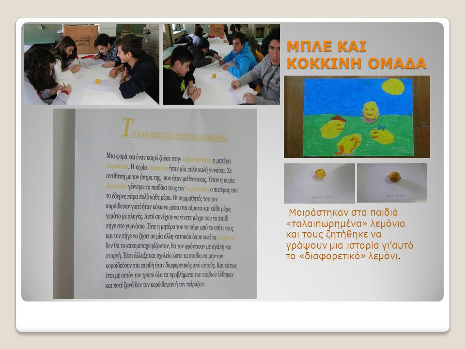 ΜΠΛΕ ΚΑΙ ΚΟΚΚΙΝΗ ΟΜΑΔΑ Μοιράστηκαν στα παιδιά «ταλαιπωρημένα» λεμόνια και τους ζητήθηκε να γράψουν μια ιστορία γι'αυτό το «διαφορετικό» λεμόνι.