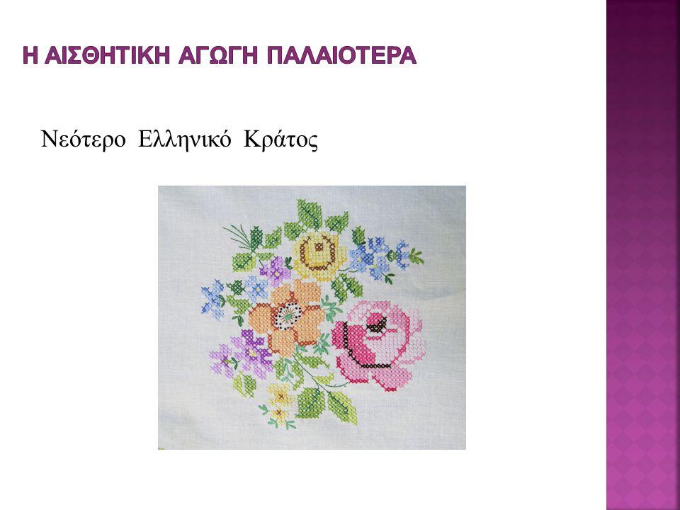 Νεότερο Ελληνικό Κράτος