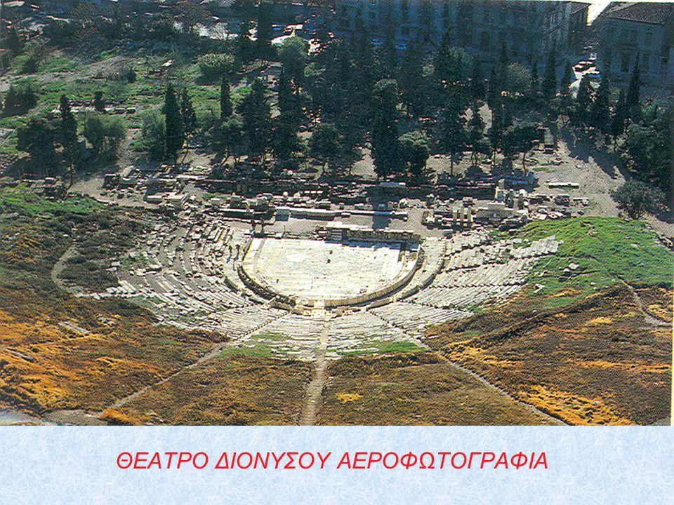 ΘΕΑΤΡΟ ΔΙΟΝΥΣΟΥ ΑΕΡΟΦΩΤΟΓΡΑΦΙΑ