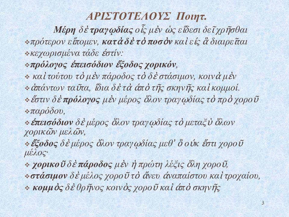 3 ΑΡΙΣΤΟΤΕΛΟΥΣ Ποιητ.