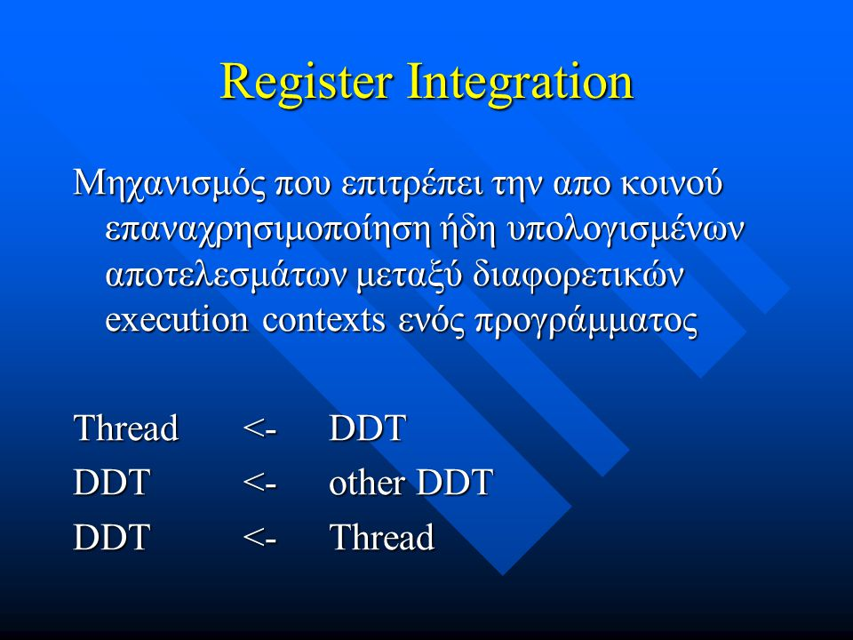 Register Integration Μηχανισμός που επιτρέπει την απο κοινού επαναχρησιμοποίηση ήδη υπολογισμένων αποτελεσμάτων μεταξύ διαφορετικών execution contexts